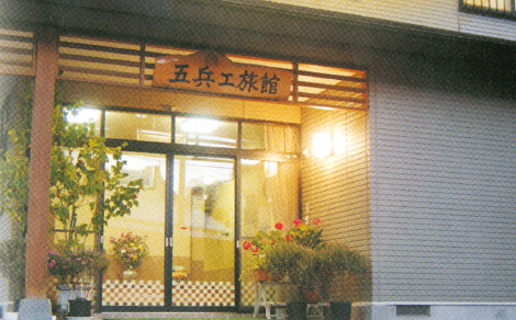 五兵エ旅館