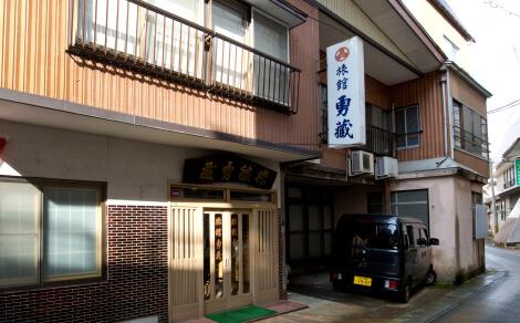 旅館 勇蔵