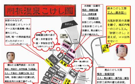 肘折温泉こけし園PDF