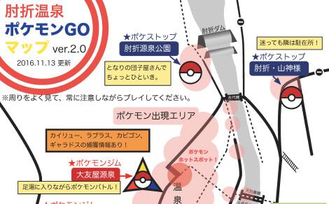 肘折温泉ポケモンGOマップPDF